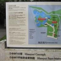 <沖縄点景①> 沖縄戦の悲惨さ伝える「ひめゆりの塔」と第三外科壕