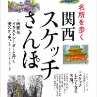 ●ムック『名所を歩く 関西 スケッチさんぽ』に3人の講師が登場!【中之島】