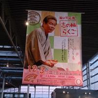 2016.立川志の輔落語