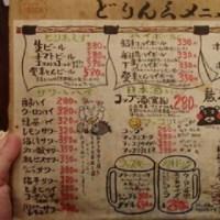 津田沼・船橋近辺の大衆居酒屋(14)(もつやきホルモン 登幸とん・船橋)