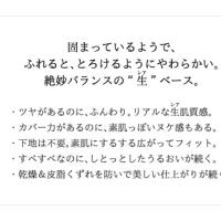 ☆生チョコをイメージしてつくられたファンデ☆