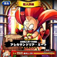 ミート 絆覚醒 星6MAXステータス