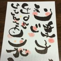 笑み字(^_^)、利津子さん
