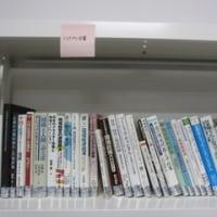 図書の整理