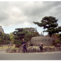 11月10日 神戸・姫路(自転車旅行記)