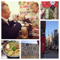 東京出張 也。