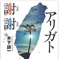 『アリガト謝謝』(2017/3/8出版)木下諄一氏著書