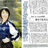 ゼロ磁場 西日本一 氣パワー・開運引き寄せスポット(1月6日)