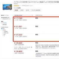 Amazonマーケットプレイス詐欺が大量発生