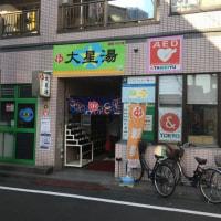 友人のお店を見に行こう in 「新宿 大星湯」さん