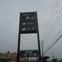 カフェ青山2014.08.13 [175]