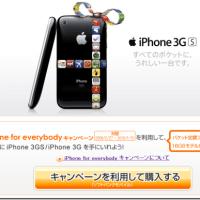 [衝動買い] iPhone3GS 16GBモデル 購入!!