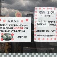 いこいの杜〜きょうのまかない定食4/19〜