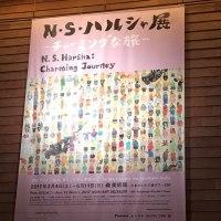 展覧会:N.S.ハルシャ展〜チャーミングな旅〜