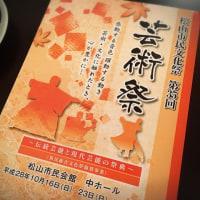 今週末は、松山市民文化祭〜客演してます!
