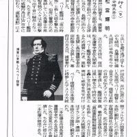 松宮輝明・戊辰戦争の激戦地を行く(9)