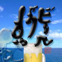 maruka na ビールがうまい (再) 京都 鴨川 床
