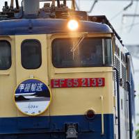 東海道線最後の客レ