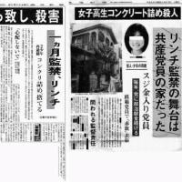 元日本共産党幹部自宅2階で女子高生を肉潰しリンチ虐殺害  追記して更新