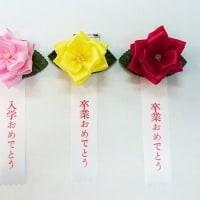 卒業・入学のバラ胸章(記章・徽章)