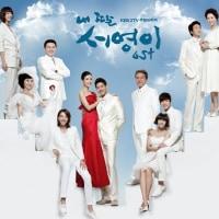 韓国ドラマ いとしのソヨン