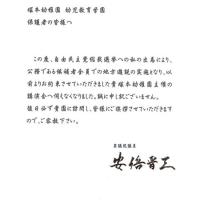 【菅野砲発射!】安倍総理が塚本幼稚園の保護者に「後日必ず貴園を訪問し、皆様にご挨拶させていただきます」