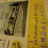 花戦さとFukushima上映会