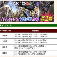 【今コレ獰】入魂祭は2週延期!?その分今週はゆっくり遊べそうなのです