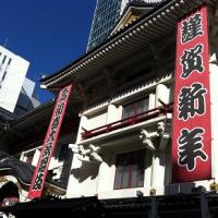 本日、歌舞伎座(昼の部)観てました!