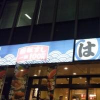 10月25日夕 はま寿司
