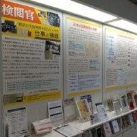 本と人それぞれ/検閲官-戦前の出版検閲を担った人々の仕事と横顔(千代田図書館)