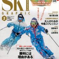 スキーグラフィック2月号に載りました