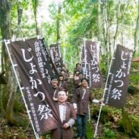 如活祭2016in南会津町中荒井