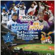 【横浜DeNAベイスターズ vs 読売ジャイアンツ】がエコスタであります!