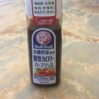 3/27糖質オフお好み焼き!