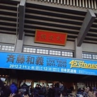 KAZUYOSHI SAITO LIVE TOUR 2011-2012 45stones
