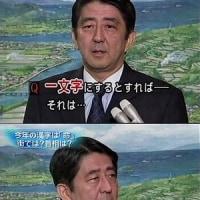 安倍総理が「訂正云々」の「うんぬん」が読めず、「ていせいでんでん」と言い放った件(動画あり)。