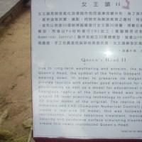 「台湾」編 野柳地質公園5