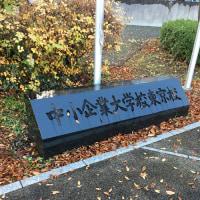 「経営支援に活かす税務対応Ⅱ~所得税~」を受講してます in 東大和市