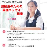 中学入試・高校入試 英語エッセイ講座