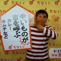 2017 3/27 ~ 4/ 2 の 開 運 た な く じ☆