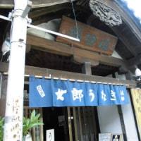 埼玉県小川町へ一人遠足。女郎うなぎに出会った号