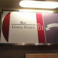 紹介していただいた、銀座『Bar Ginza Grace』さんへ