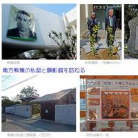 南方熊楠記念館の新館を見学