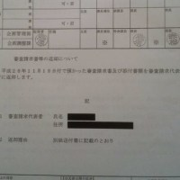 広報別冊伺書(稟議書)文書不存在 と 倫理審査開催請求返却伺書