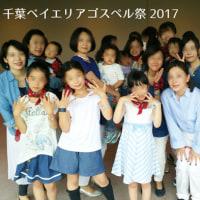 ありがとうございました!=千葉ベイエリアゴスペル祭2017=