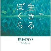 原田マハ『生きるぼくら』-人は変わることで明日を生きられる-