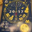 イーハトーブ音楽祭2017