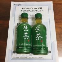 キリンビバレッジ  生茶  【当選】
