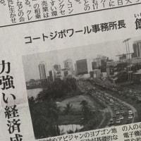 日刊工業新聞に寄稿しました〜コートジボワールの現場から